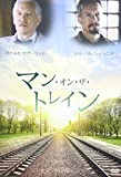 マン・オン・ザ・トレイン[DVD]