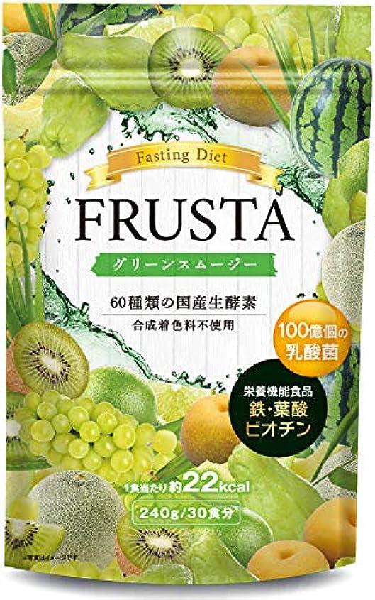 イタリックフォアタイプより平らなFRUSTA 置き換え ダイエット スムージー 酵素 30食分 (グリーンスムージー)