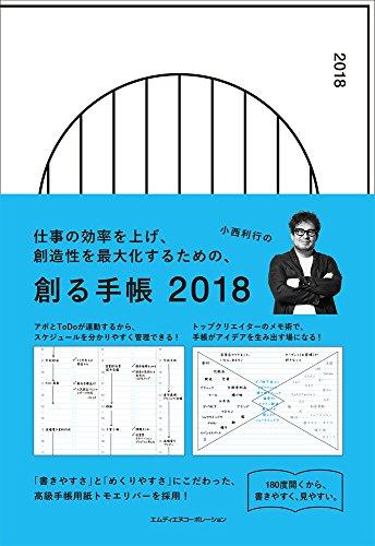 創る手帳 2018 エムディエヌコーポレーション NEOBK-2145464