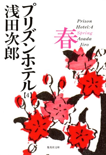 プリズンホテル 4 春 (集英社文庫)の詳細を見る