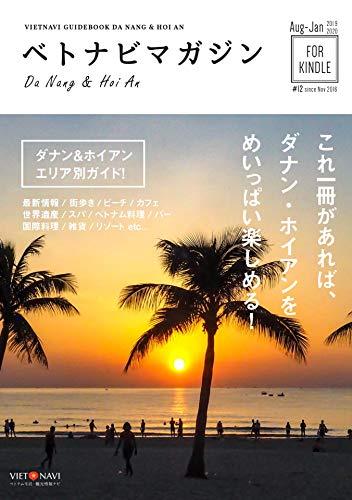 ベトナビマガジン ダナン&ホイアン 2019年8月号 (Vol.12) (English Edition)