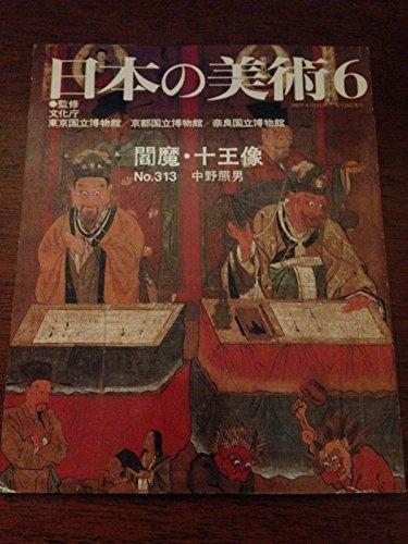 閻魔・十王像 (日本の美術 No.313)