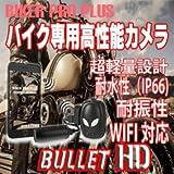 夜間撮影も視界良好! 一年間保証付き バイク用カメラ BIKER PRO PLUS (バイカー...