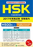 HSK 2017年実施試験受験案内(郵送申込み用願書)