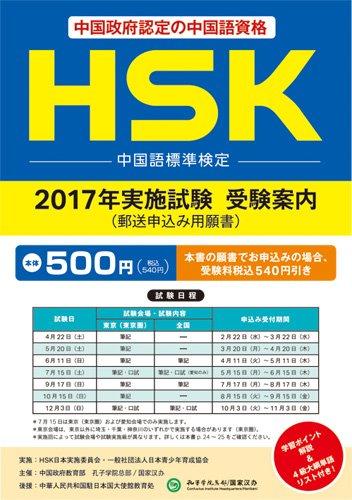 HSK 2017年実施試験受験案内(郵送申込み用願書)の詳細を見る
