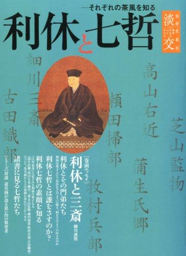 淡交別冊 利休と七哲 2012年 08月号 [雑誌]