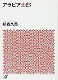 アラビア太郎 (講談社+α文庫)