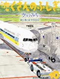 空のみち 飛行機と航空管制官 (月刊 たくさんのふしぎ 2012年 10月号)