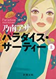 パラダイス・サーティー(上)(新潮文庫) パラダイス・サーティー(新潮文庫)