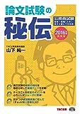 公務員 論文試験の秘伝 2016年度採用 (公務員試験)