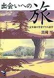 出会いへの旅 (新風舎文庫)