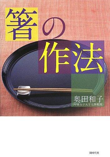 箸の作法の詳細を見る