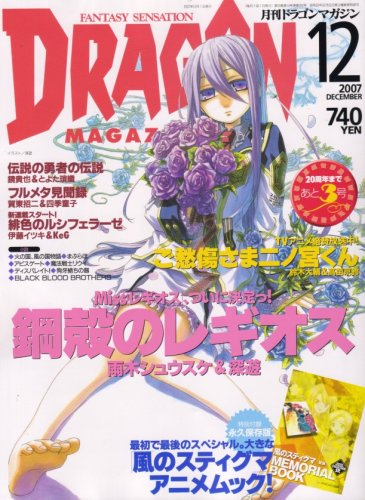 DRAGON MAGAZINE (ドラゴンマガジン) 2007年 12月号 [雑誌]