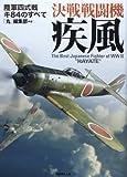 決戦戦闘機 疾風―陸軍四式戦キ84のすべて