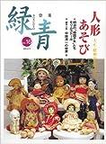 骨董「緑青」 (Vol.16)