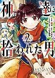 神達に拾われた男 コミック 1-2巻セット