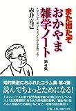 また出たぞおかやま雑学ノート第4集
