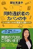 同時通訳者のカバンの中 ツールを使いこなせば英語力3割アップ!
