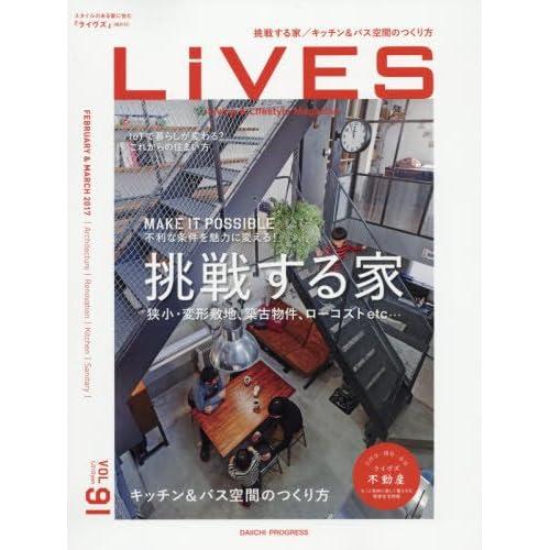 LiVES(ライヴズ) 2017年2月号 VOL.91