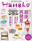 Hanako(ハナコ) 2015年 10/8 号 [雑誌]の表紙