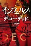 インフェルノ・デコーデッド (角川書店単行本)