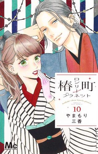 椿町ロンリープラネット 10 (マーガレットコミックス)