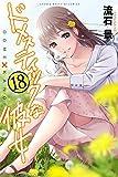 ドメスティックな彼女(18) (講談社コミックス)