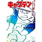 キャプテン 完全版 3 (ホームコミックス)