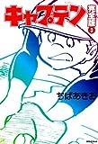 キャプテン 3 (ホームコミックス)