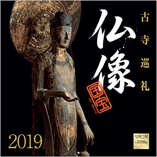 仏像 2019年 カレンダー 壁掛け SE-1 (使用サイズ 594x297mm)
