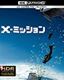 X-ミッション<4K ULTRA HD&2D ブルーレイセット>[Ultra HD Blu-ray]