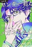 新装版 ヤンキー君とメガネちゃん(3) (講談社コミックス)