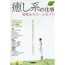 癒し系の仕事 資格&スクールガイド〈2010年版〉