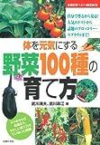 体を元気にする野菜100種の育て方 (主婦の友ベストBOOKS)