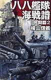八八艦隊海戦譜 - 死闘篇2 (C・NOVELS)