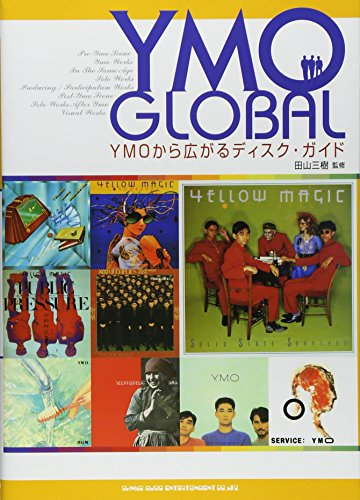 YMO GLOBAL YMOから広がるディスクガイドの詳細を見る