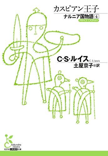 ナルニア国物語4 カスピアン王子 (光文社古典新訳文庫)の詳細を見る