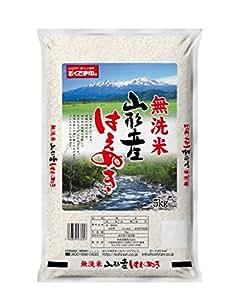 【精米】山形県産 無洗米 はえぬき 5kg 平成30年産