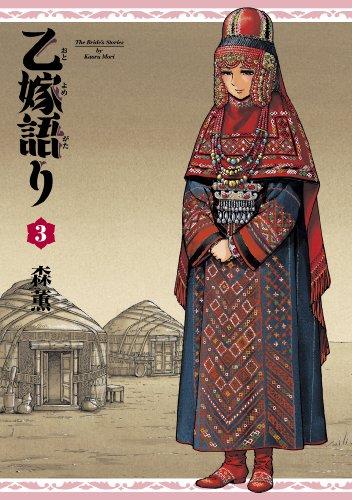 乙嫁語り 3巻<乙嫁語り> (ビームコミックス(ハルタ))