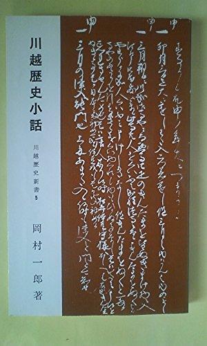 川越歴史小話 (1979年) (川越歴史新書〈5〉)