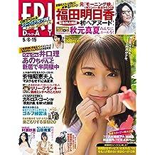 FRIDAY (フライデー) 2020年5月8・15日号 [雑誌] FRIDAY