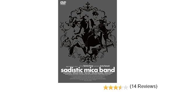 Amazon.co.jp | サディスティッ...
