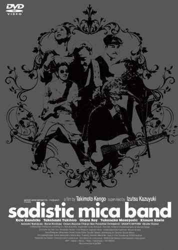 サディスティック・ミカ・バンド(初回限定版 スペシャルエディション) [DVD]の詳細を見る