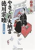 やさぐれ大納言 徳川宗睦―大江戸災難 (コスミック・時代文庫)