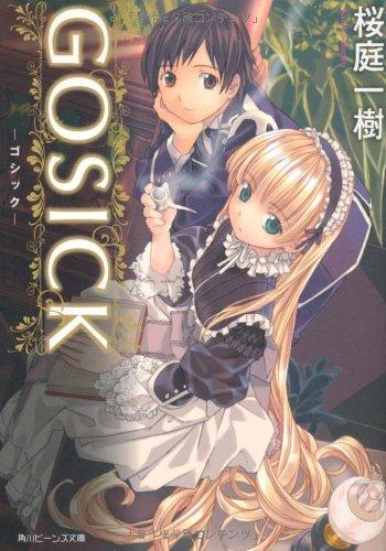 GOSICK‐ゴシック‐ (角川ビーンズ文庫)の詳細を見る
