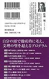新・リーダーのための教養講義 インプットとアウトプットの技法 (朝日新書) 画像