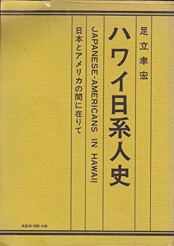 ハワイ日系人史―日本とアメリカの間に在りて (1977年)