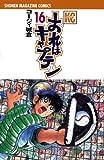 おれはキャプテン(16) (講談社コミックス)