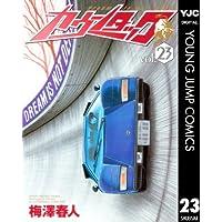 カウンタック 23 (ヤングジャンプコミックスDIGITAL)