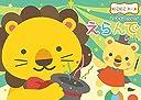 ハーモニック Erande えらんで カタログギフト にこにこコース ★ハーモニックの出産祝い専用カタログギフト ★0歳~3歳まで使えます